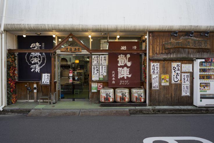 ワタナベ酒店