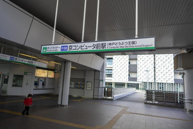 ポートライナー京コンピュータ前駅