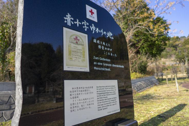 赤十字ゆかりの地モニュメント