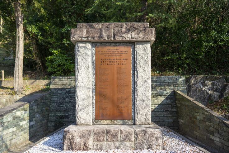 板東俘虜収容所ドイツ兵慰霊碑2