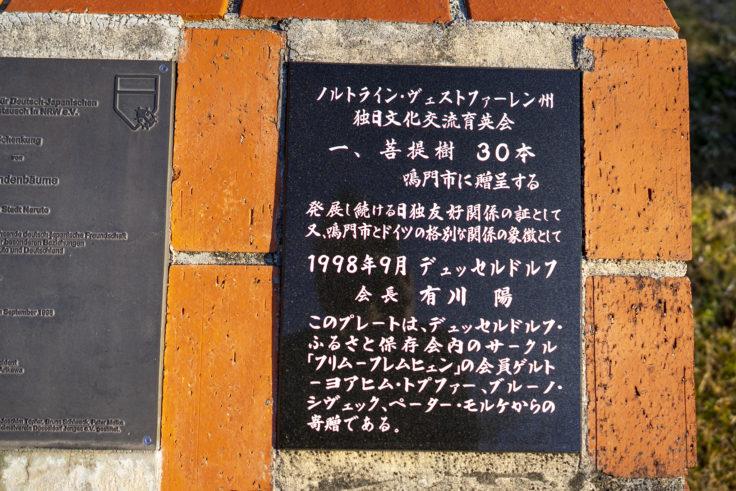 板東俘虜収容所菩提樹のモニュメント