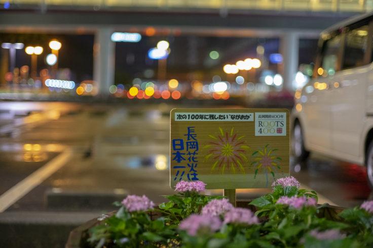 夜の長岡駅