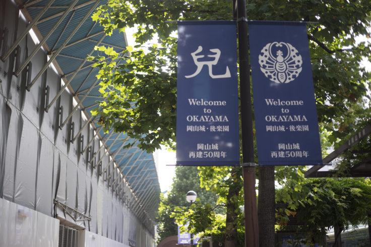 岡山城再建50周年「兒」