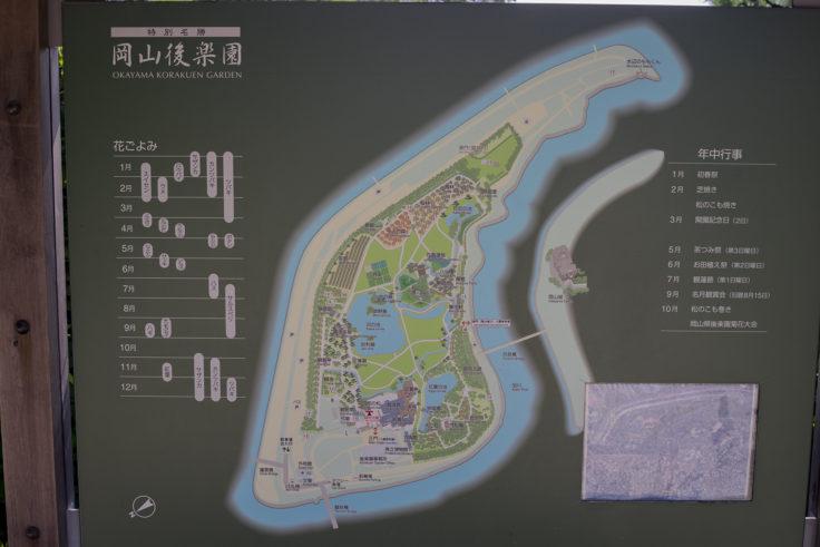 後楽園案内図