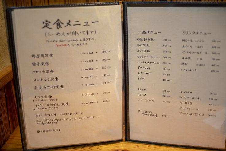 拉麺ひらりメニュー2