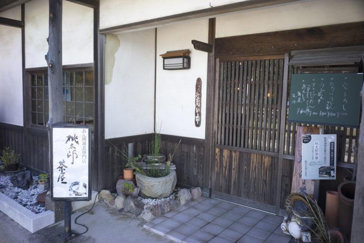 屋島の桃太郎茶屋
