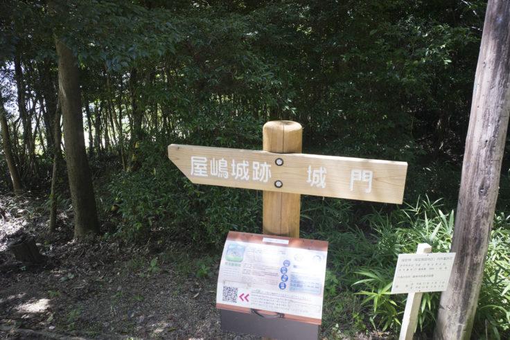 屋島城跡標識