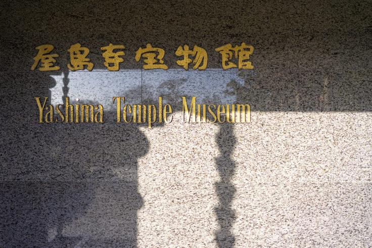 屋島寺宝物館