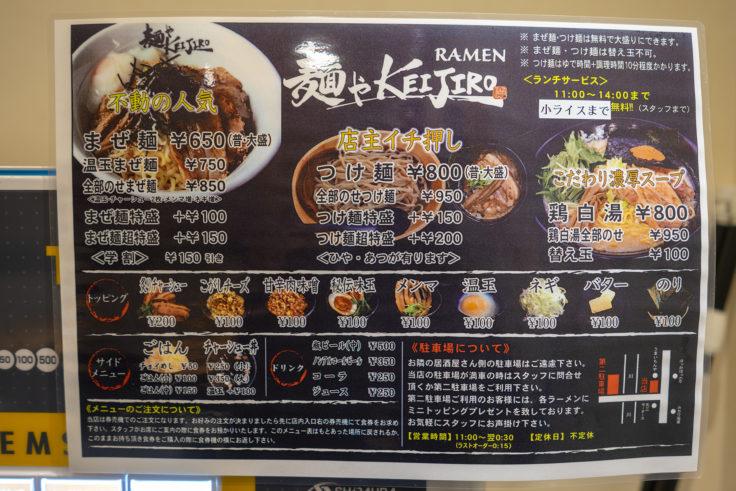麺や KEIJIRO 丸亀店メニュー