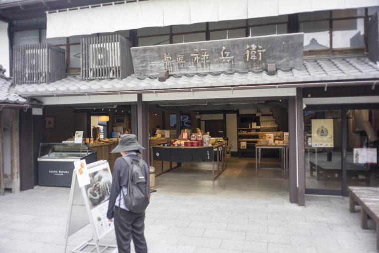 菓匠禄兵衛 黒壁店