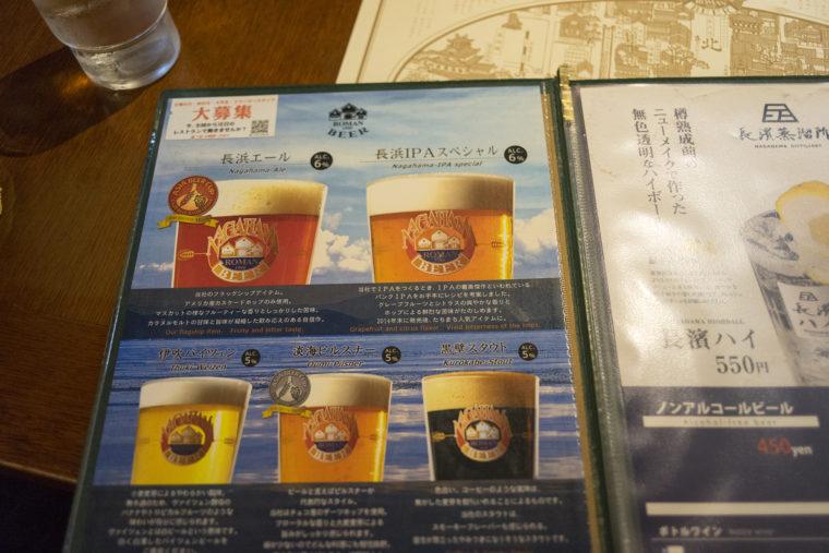 長浜浪漫ビールメニュー