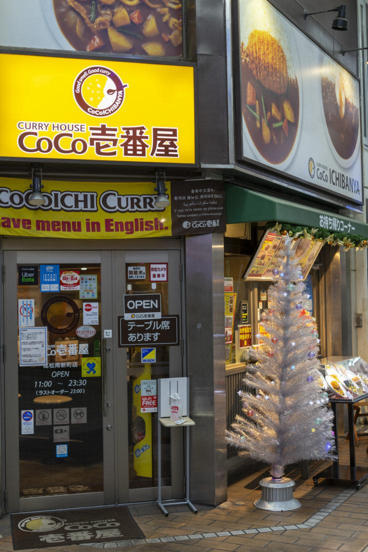 COCO壱番屋のクリスマスツリー
