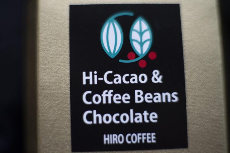 HIRO COFFEEのチョコレート