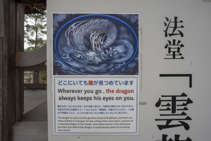 天龍寺法堂の雲龍図