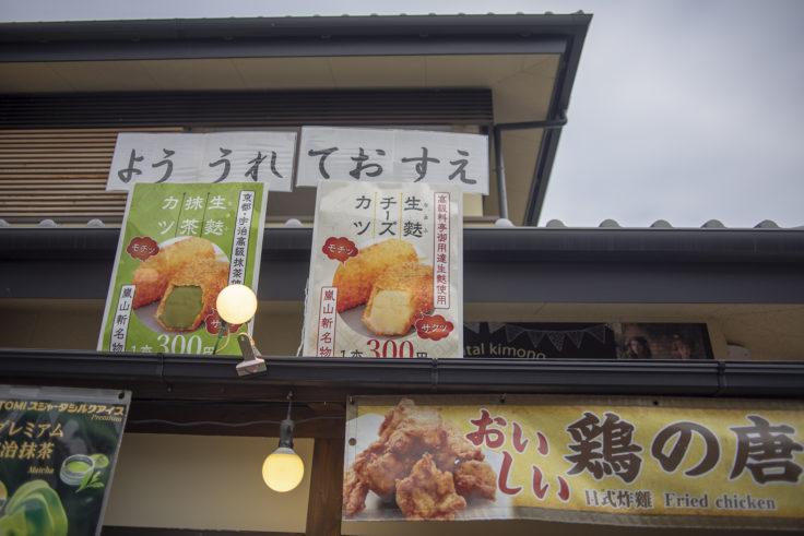 嵐山スナップ7