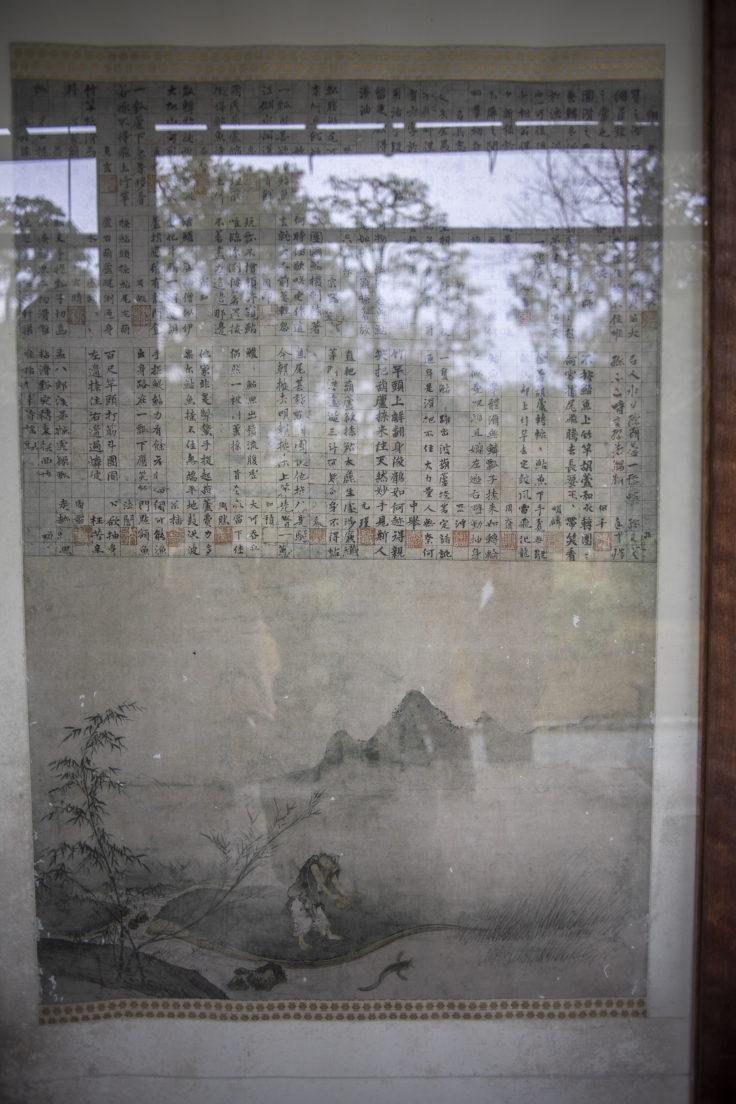 退蔵院方丈瓢鮎図