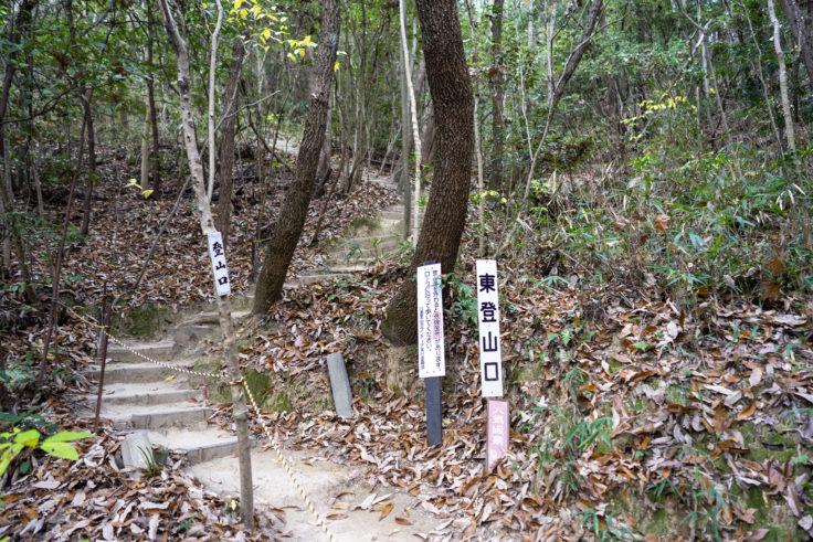由良山東登山口