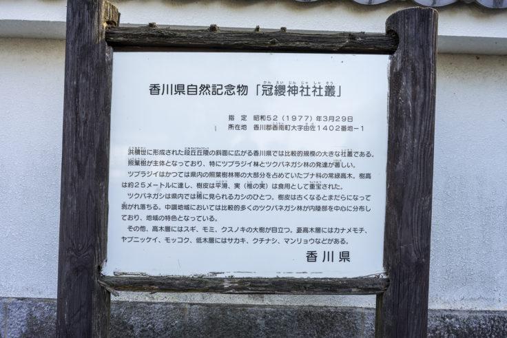 冠纓神社社叢説明
