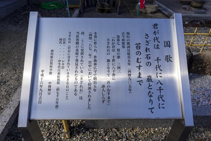 冠纓神社のさざれ石説明
