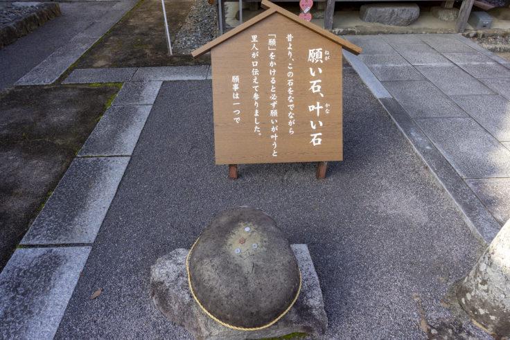 冠纓神社の願い石