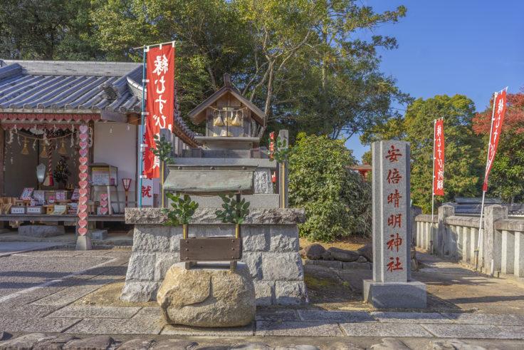 冠纓神社の安倍晴明神社