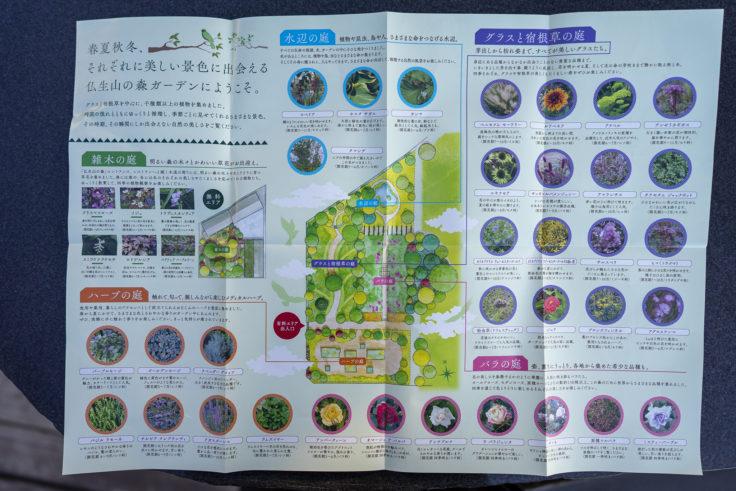 仏生山の森マップ