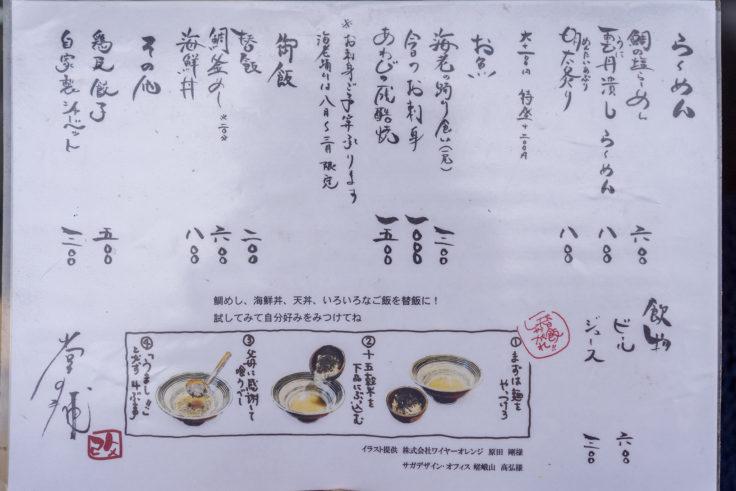 堂の浦鳴門本店メニュー
