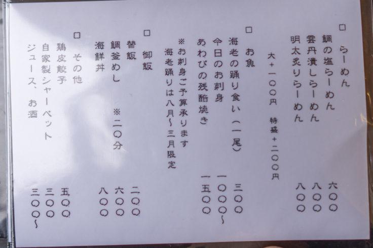 堂の浦鳴門本店メニュー2