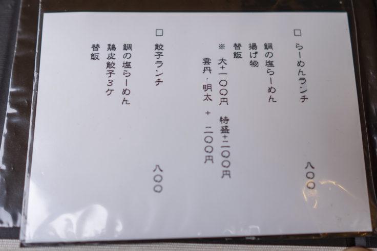堂の浦鳴門本店メニュー3