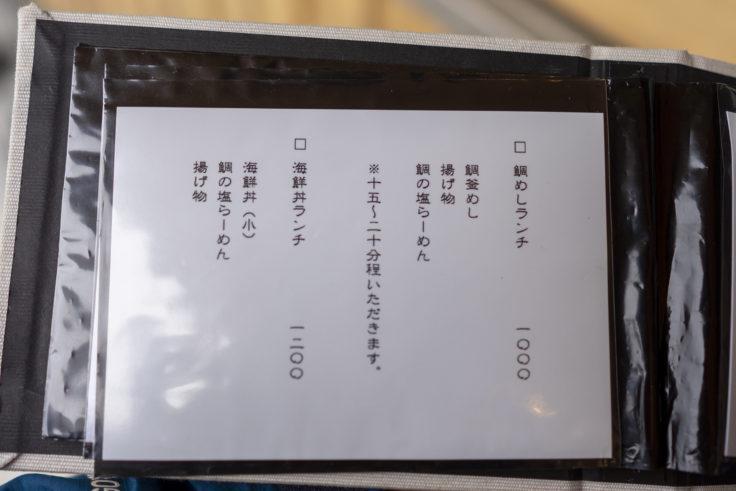堂の浦鳴門本店メニュー5