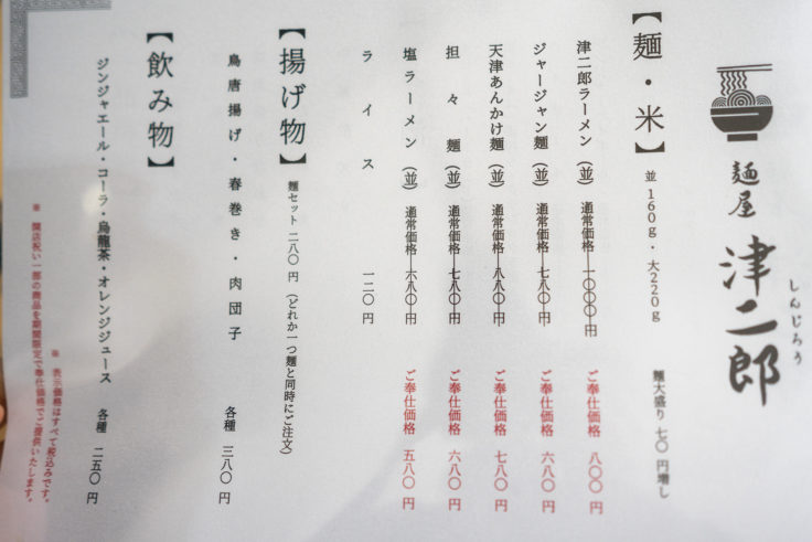 麺屋津二郎メニュー1