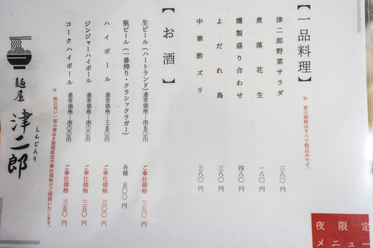 麺屋津二郎メニュー2