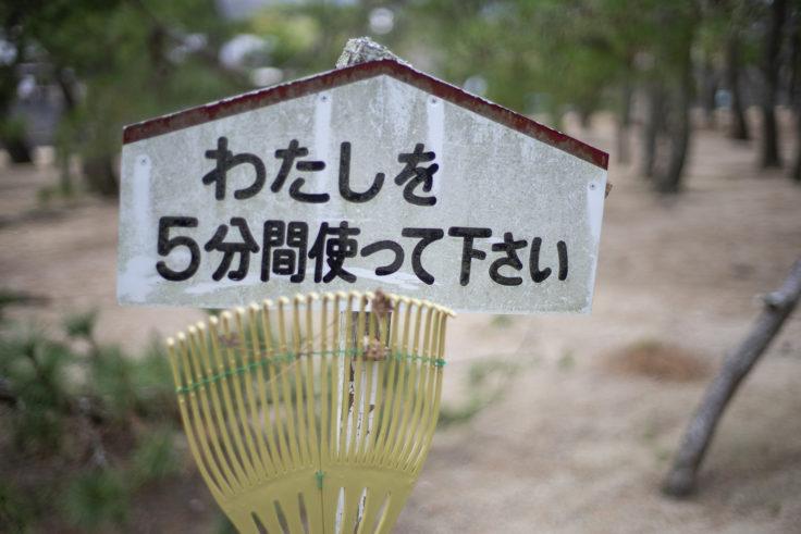津田の松原の熊手