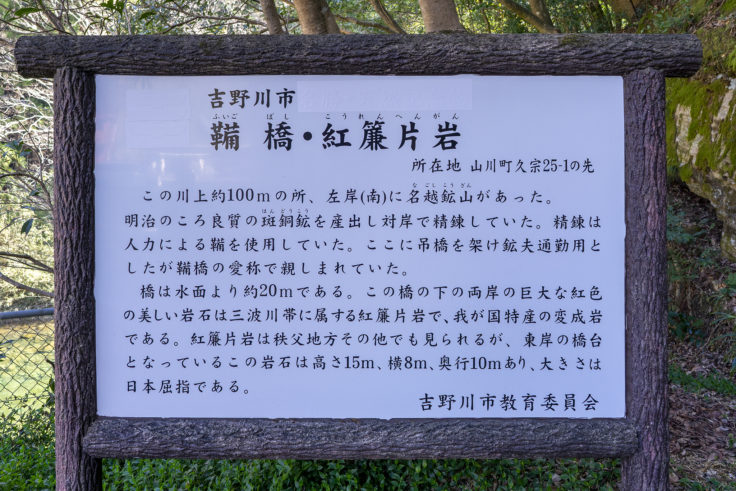 鞴橋・紅簾片岩説明