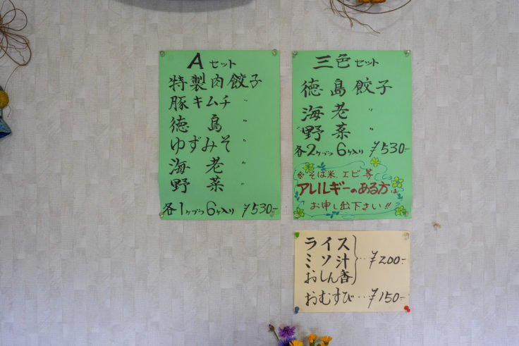 餃子工房古谷のメニュー