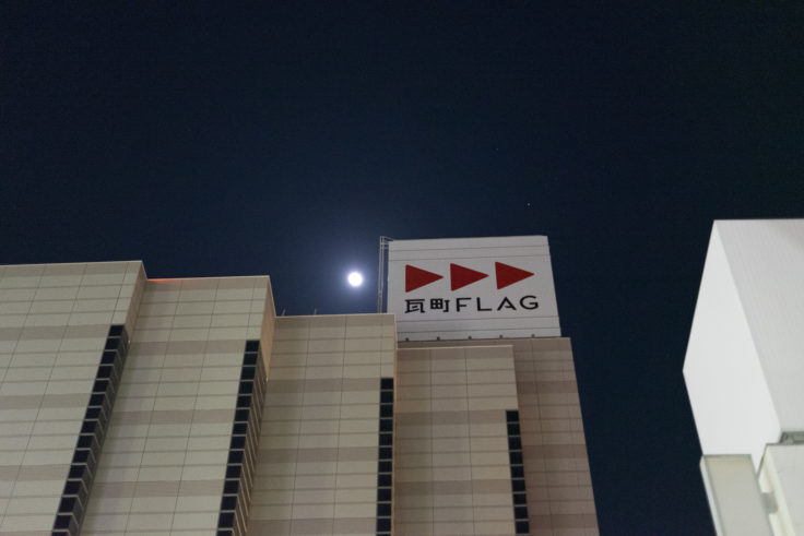 瓦町フラッグと月