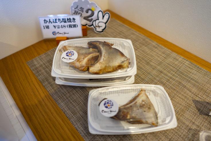 Cumi Umi(ちゅみうみ)の総菜かんぱち塩焼き