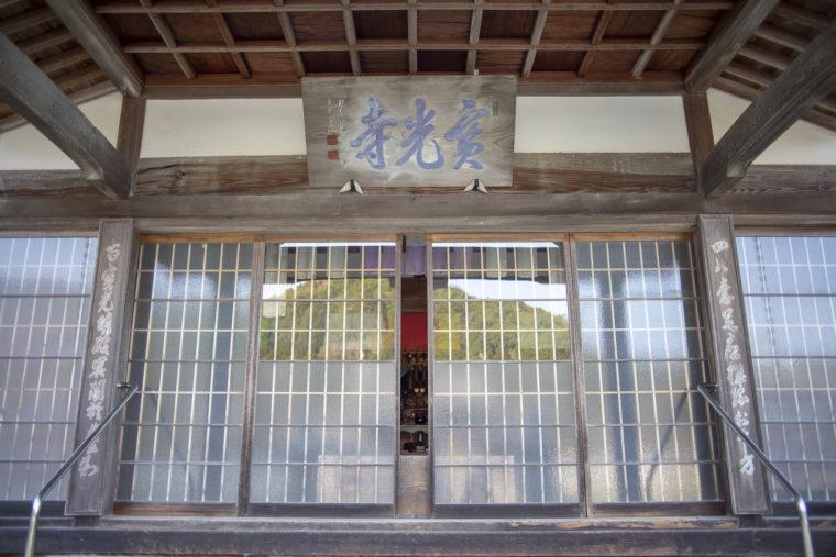 宝光寺本堂入口