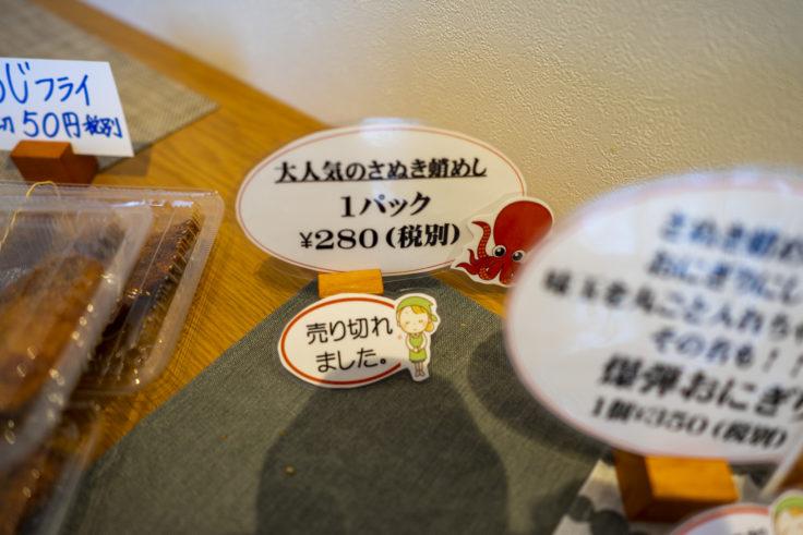 Cumi Umi(ちゅみうみ)の総菜さぬき蛸めし売り切れ