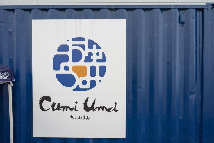 Cumi Umi(ちゅみうみ)のロゴ