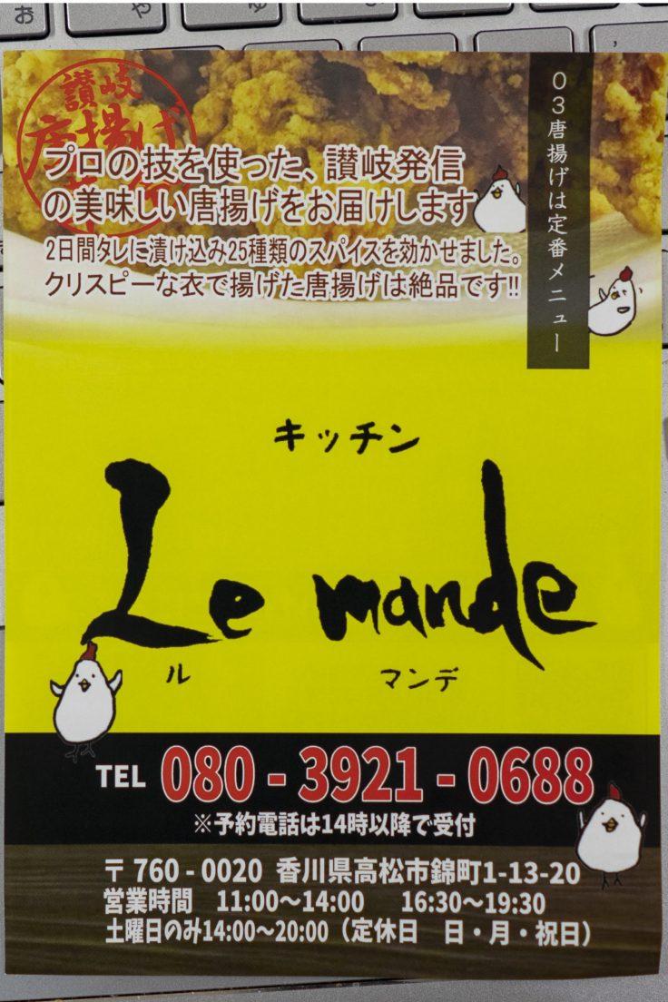 キッチン「Le mande」(ル・マンデ)パンフレット