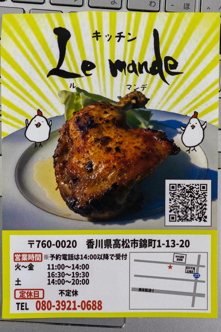 Le mande(ル・マンデ)の骨付き鶏
