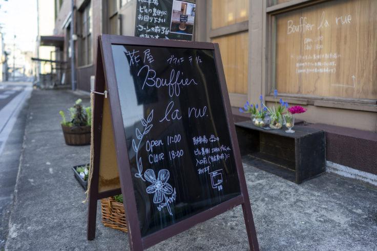 bouffier la rue(ブフィエ・ラ・リュ)看板