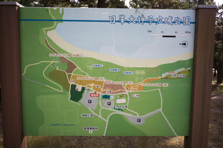 日峯大神子広域公園地図