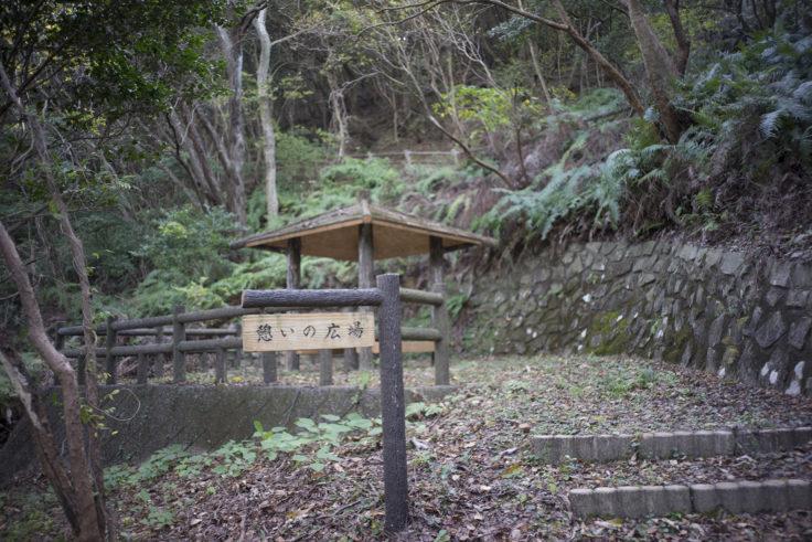 日峯大神子広域公園憩いの広場