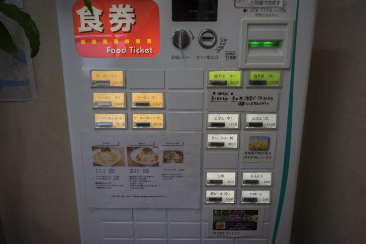 らーめんKAZUの食券販売機