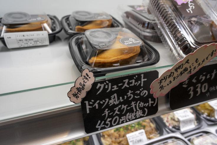 IDO MALLプチマルシェ・グリュースゴットのチーズケーキ