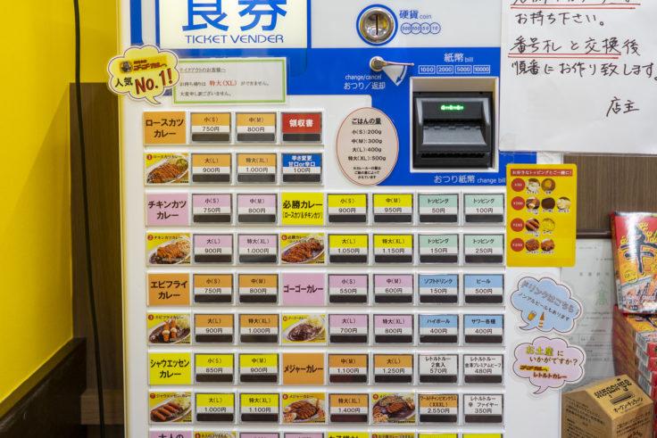 ゴーゴーカレー食券販売機
