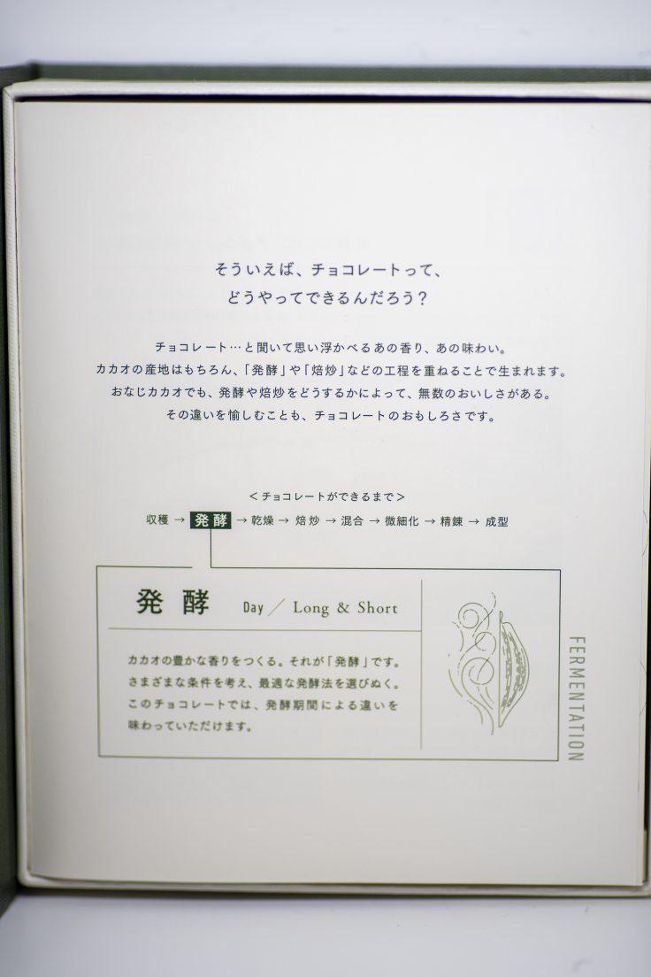 株式会社明治発酵アソート説明1
