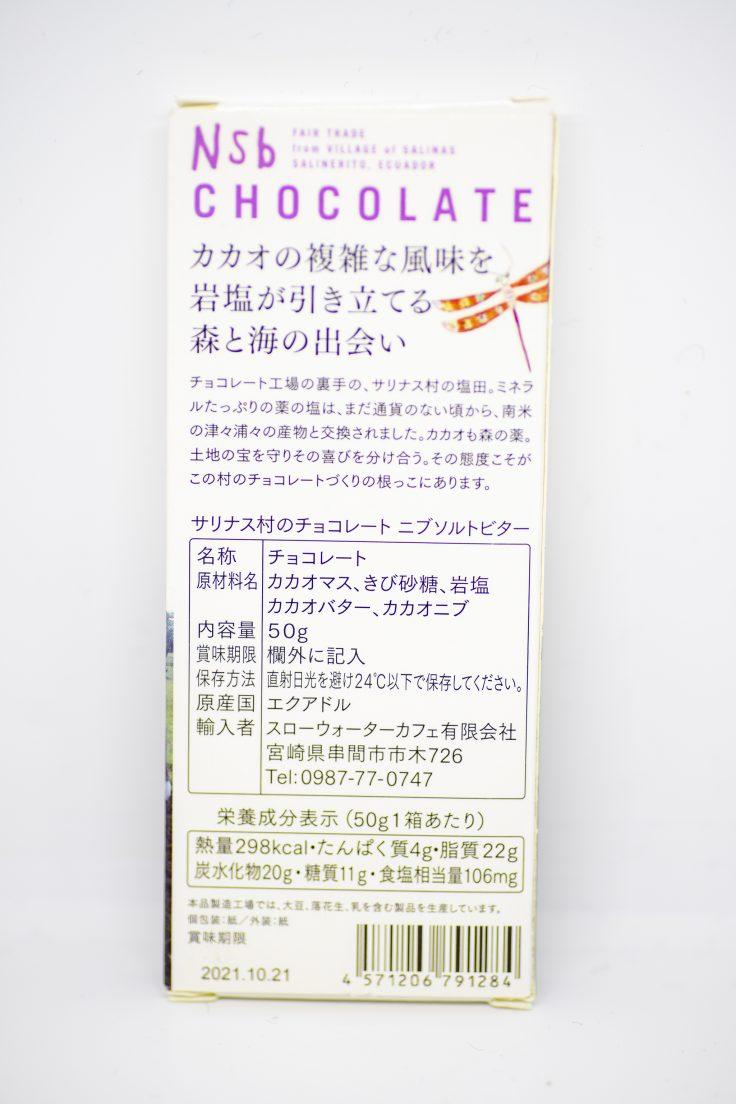 スローウォーターカフェのチョコレート箱の裏